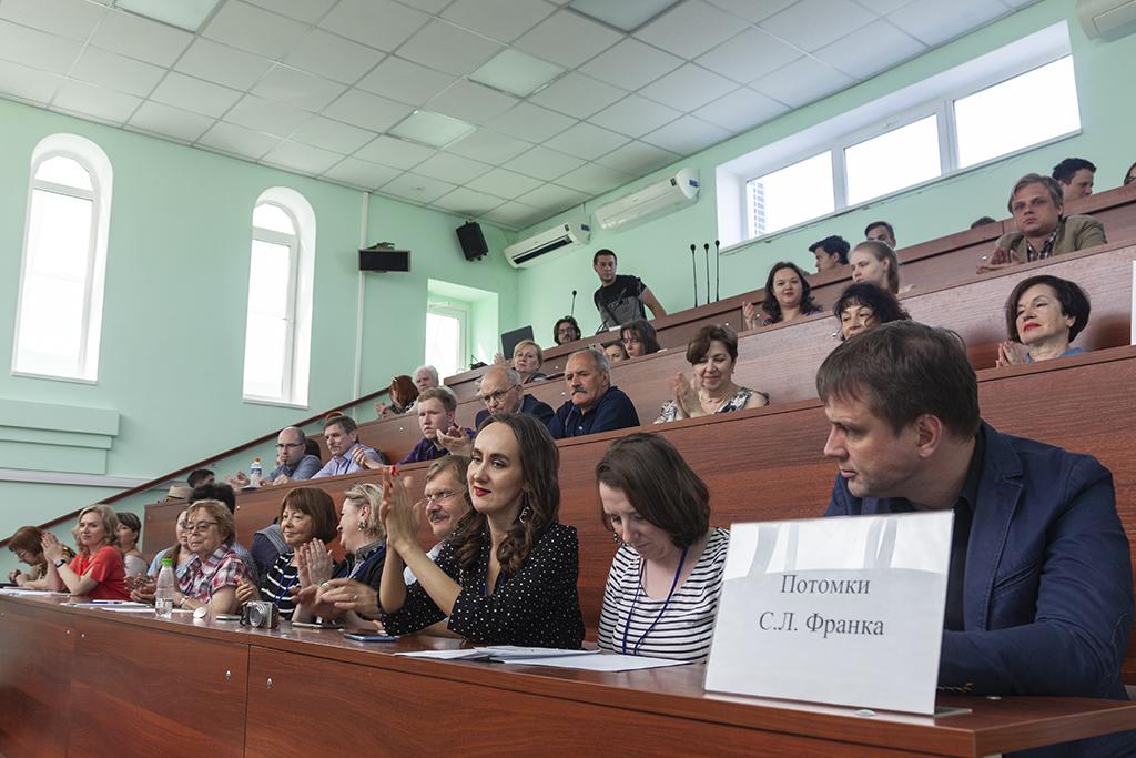 В рамках Дней славянской письменности и культуры прошла международная конференция «Наследие С.Л. Франка в контексте русской и европейской культуры»
