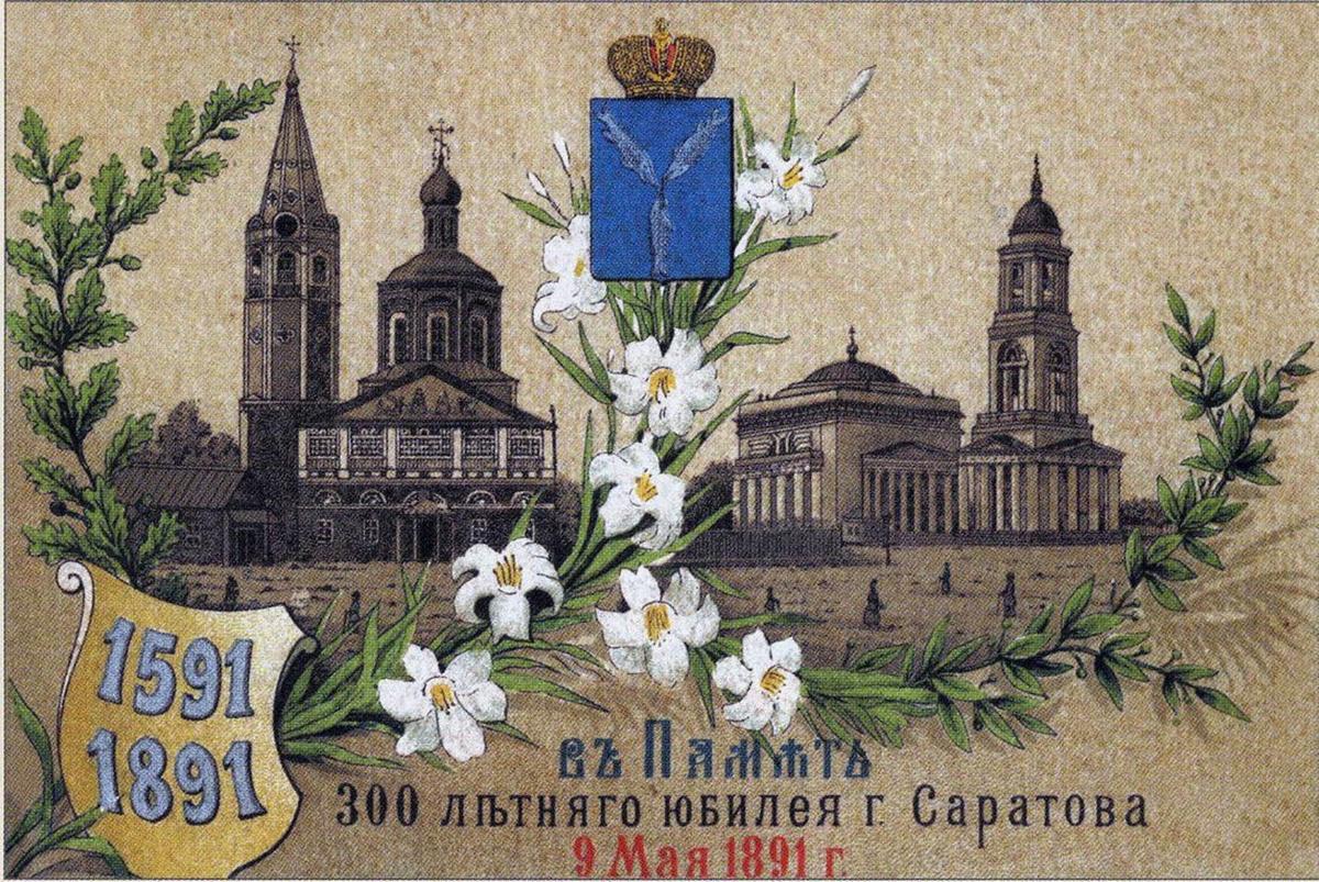 Юбилейная открытка городу, красивые про