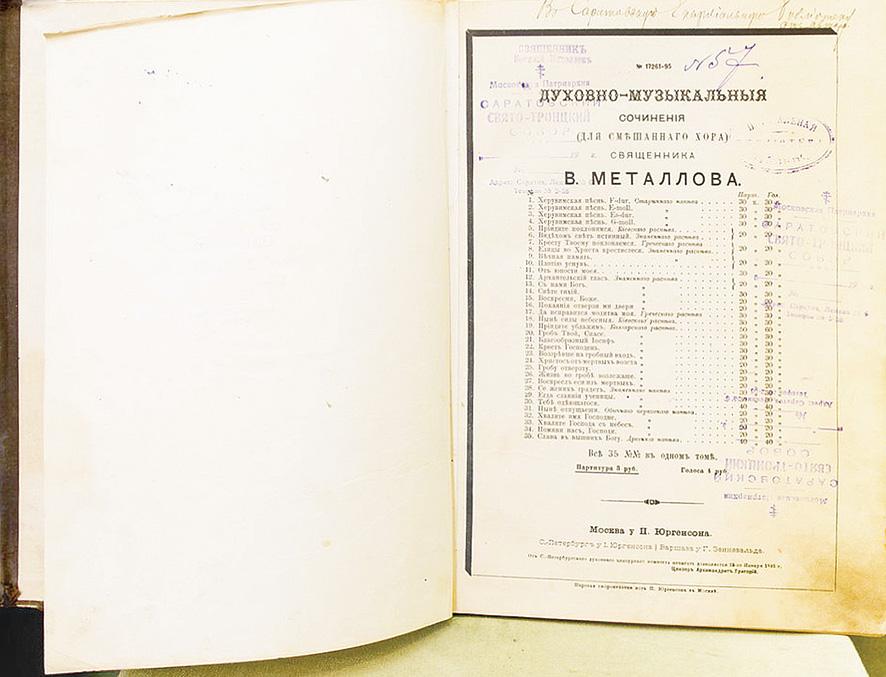 Экземпляр «Духовно-музыкальных сочинений (для смешанного хора) священника В. Металлова» с дарственной надписью: «Въ Саратовскую Епархiальную библиотеку отъ автора»