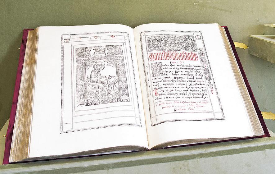 Евангелие 1698 года — современник возведения собора