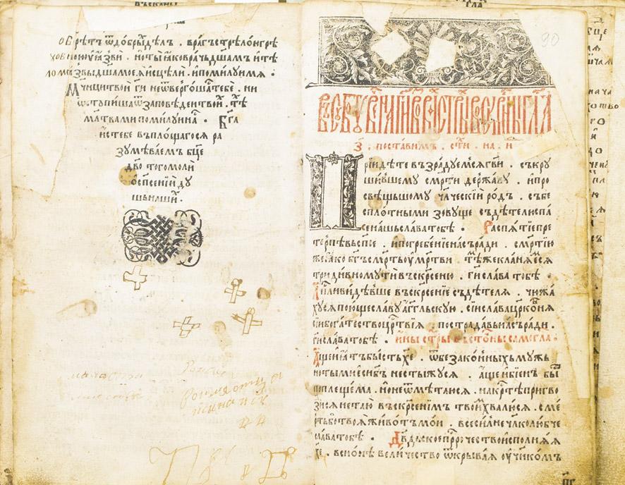Раритет — Шестоднев служебный (разновидность Октоиха) 1582 года. Издал его помощник первопечатника Ивана Федорова — Василий Гарабурда