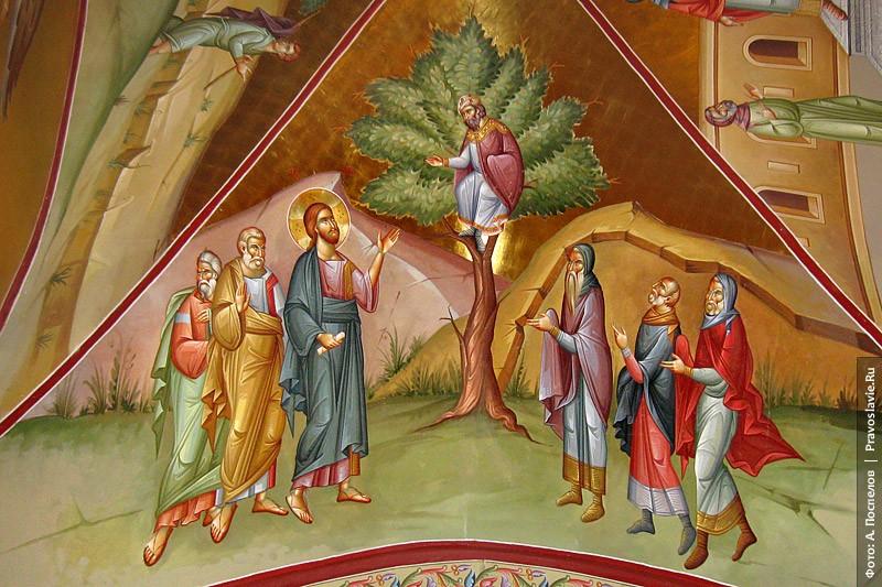 Христос - мытарю Закхею: «Слезай! Сегодня буду у тебя в гостях!»