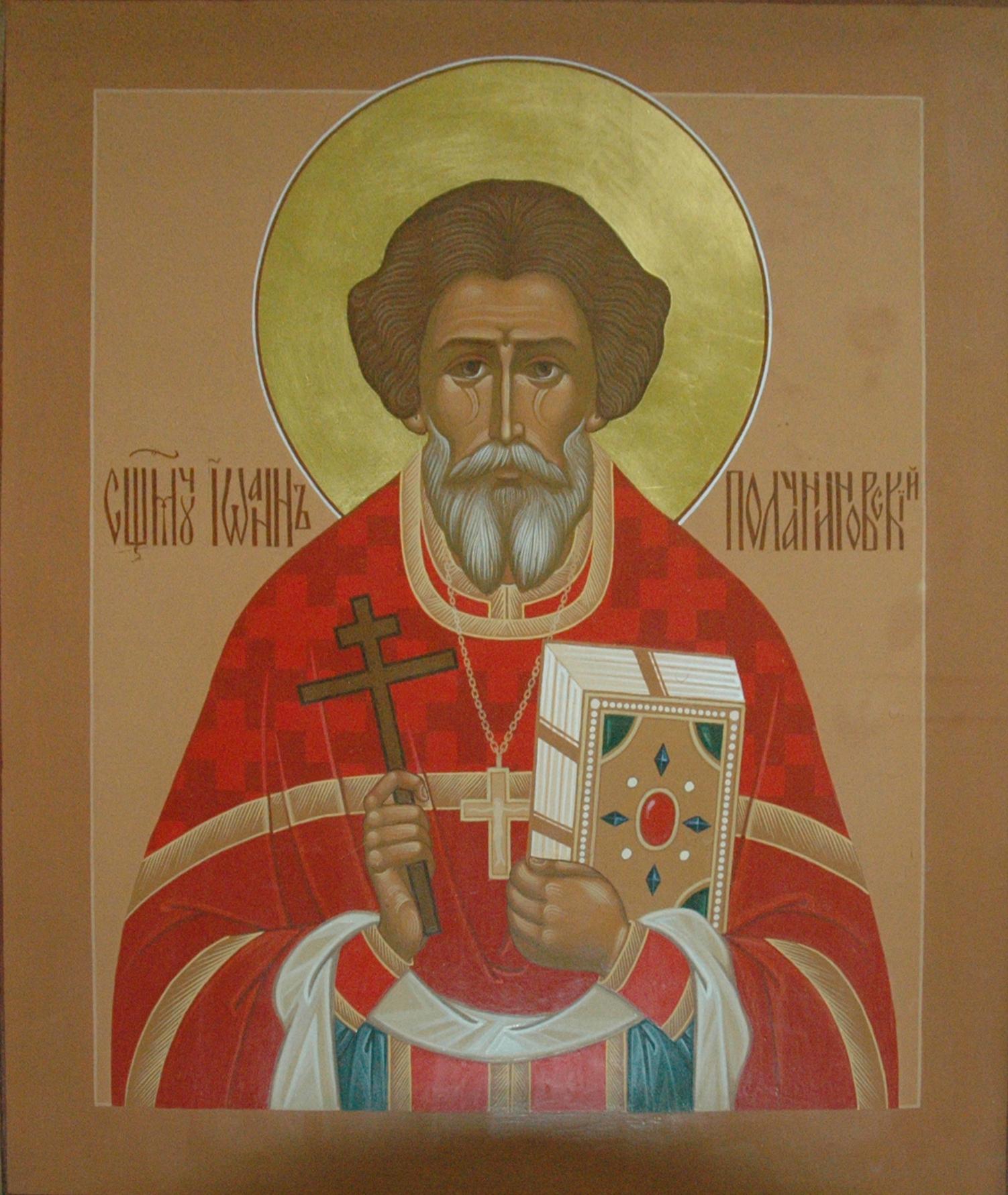 Икона священномученика пресвитера Иоанна Днепровского