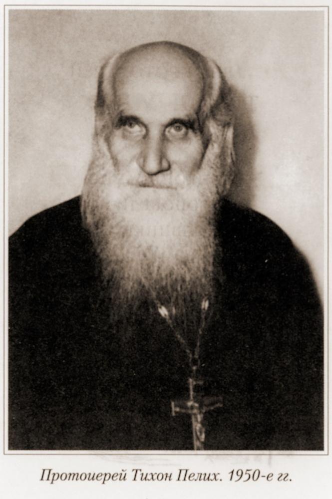 Протоиерей Тихон Пелих