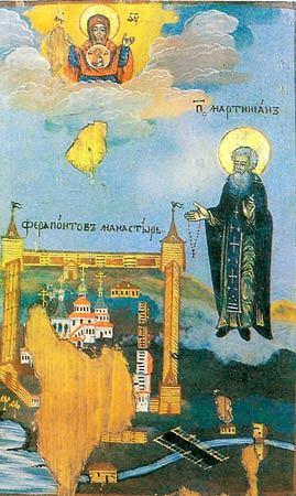 Прп. Мартиниана Белоезерского