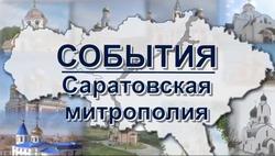 События Саратовской митрополии (эфир от 03.06.2017)