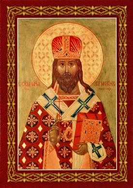 Икона святого Гермогена, написанная по благословению Высокопреосвященнейшего Димитрия, архиепископа Тобольского и Тюменского, к обретению мощей священномученика в 2005 г.